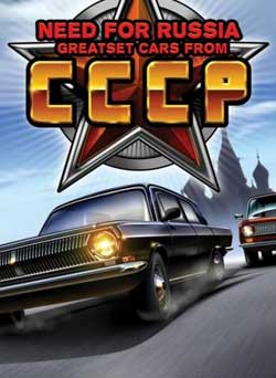 Need for Russia: Greatest Cars